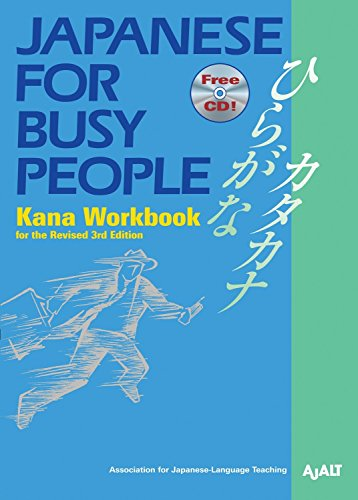 Japanese for Busy People Kana Workbook: Revised 3rd Edition Incl. 1 CD: 5