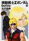 機動戦士Ζガンダム Define (8) (カドカワコミックス・エース)