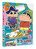 クレヨンしんちゃん TV版傑作選 第15期シリーズ 4 みのむし風間くんだゾ[BCBA-5064][DVD]