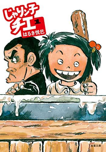じゃりン子チエ(1) (双葉文庫)