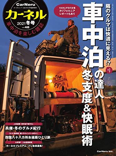 CarNeru(カーネル) Vol.48 (2020-12-10) [雑誌]