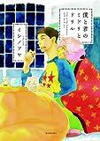 僕と君のミドリとドリル (FCオンブルーコミックス) (Feelコミックス オンブルー)