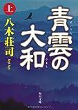 青雲の大和 上 (角川文庫)