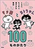 モチ田とカトちゃん 100ものがたり とるにたらない気ままな毎日