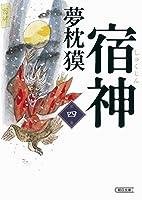 宿神 第四巻 (朝日文庫)