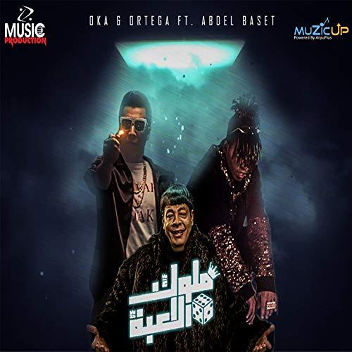 Melouk El Leaaba (feat. Abdel Baset Hamouda)
