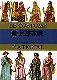 マールカラー文庫17 続 民族衣装