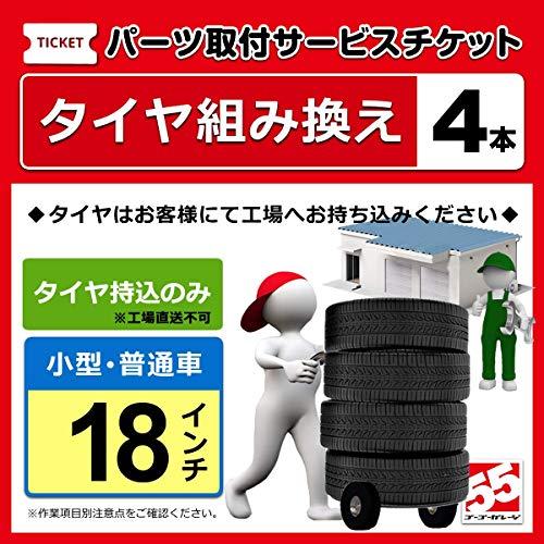 【工場持込専用】タイヤ交換、バランス調整(小型・普通車)18インチ-4本
