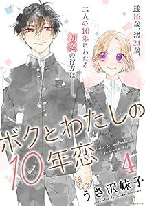 ボクとわたしの10年恋(4) (パルシィコミックス)