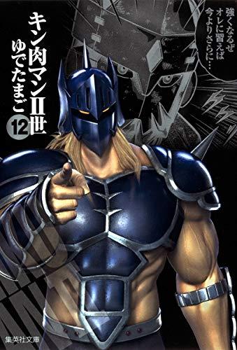 キン肉マン2世 12 (集英社文庫―コミック版)