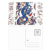 中国のドラゴンの雲パターン 公式ポストカードセットサンクスカード郵送側20個