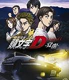 新劇場版 頭文字[Blu-ray/ブルーレイ]