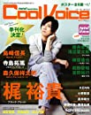 Cool Voice Vol.10 (生活シリーズ)