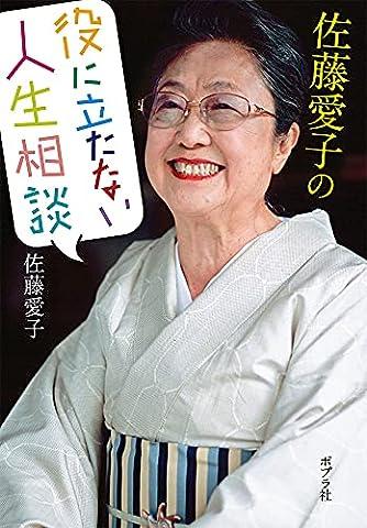 佐藤愛子の役に立たない人生相談 (ポプラ文庫 さ)
