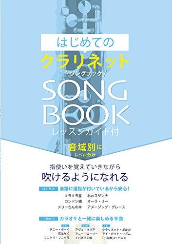 アルソ出版『はじめてのクラリネットSONG BOOK』