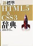 新標準HTML5 & CSS3辞典