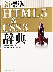 新標準HTML5&CSS3辞典