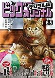 ビッグコミックオリジナル 2020年15号(2020年7月20日発売) [雑誌]