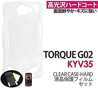 TORQUE G02 KYV35 ハードケース ハードカバー クリア 透明 液晶保護フィルム 画面保護 光沢 ハードコート セット AISHARD-HD-G02