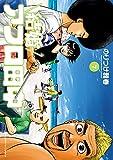 結婚アフロ田中 (7) (ビッグコミックス)