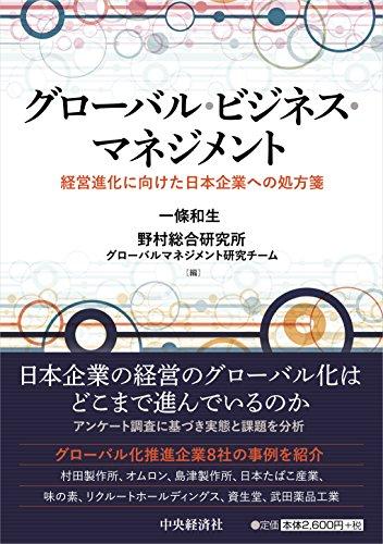 グローバル・ビジネス・マネジメント―経営進化に向けた日本企業への処方箋