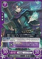 ファイアーエムブレム サイファ B13-023 古代魔法の研究家 カナス N (ノーマル) 炎と鋼と想と哀と