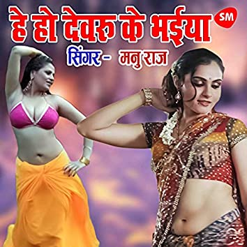 Hey Ho Devaru Ke Bhaiya