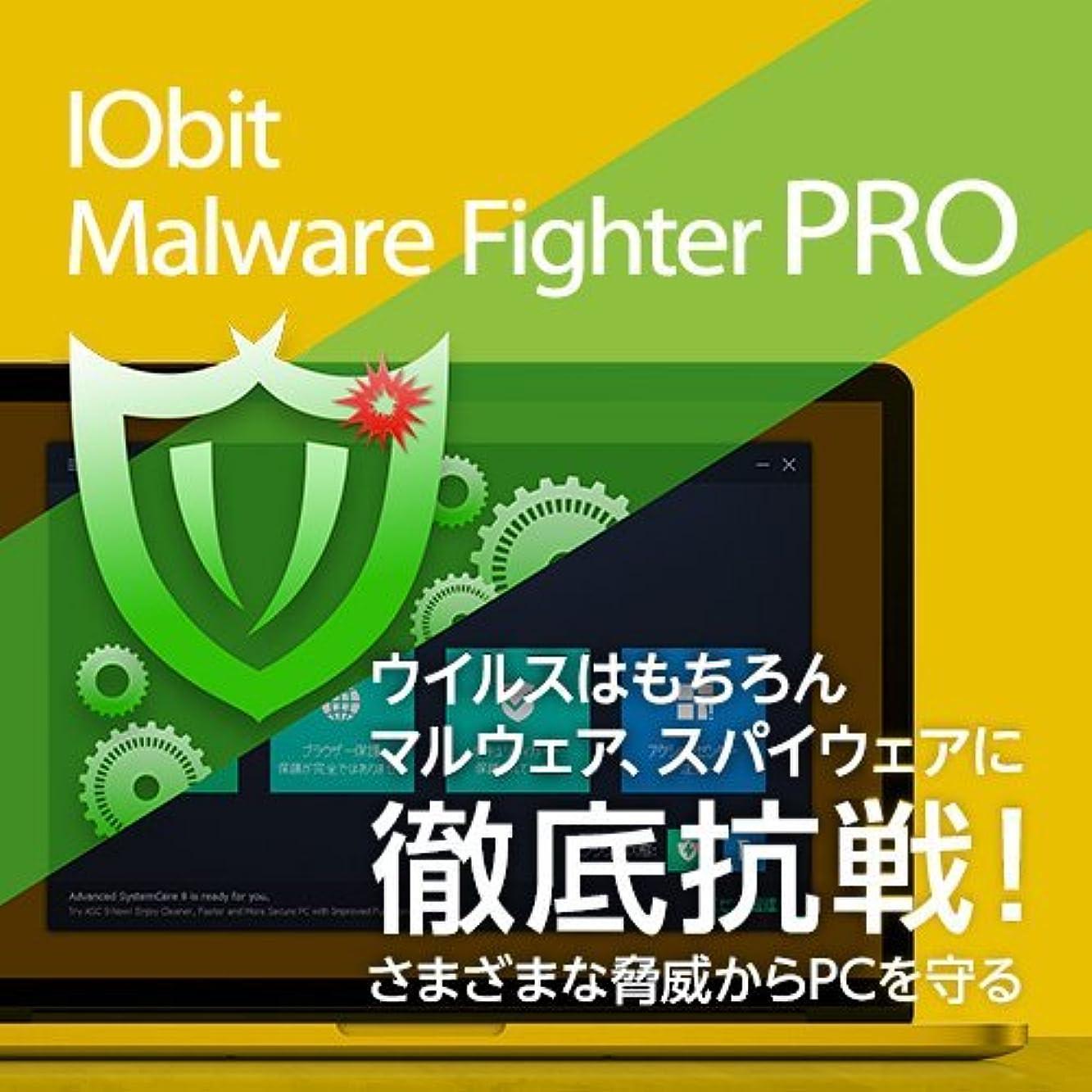 不良品兵器庫落ち着かない【無料版】 IObit Malware Fighter Free 【アンチウィルス?マルウェア?ランサムウェア/セキュリティ対策/トラッキング防止】|ダウンロード版