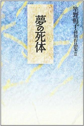 夢の死体 (笙野頼子・初期作品集)