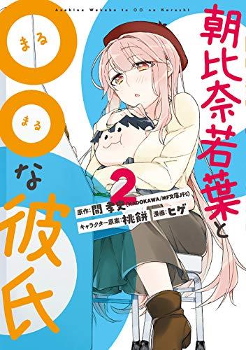 朝比奈若葉と○○な彼氏(2) (ビッグガンガンコミックス)の詳細を見る
