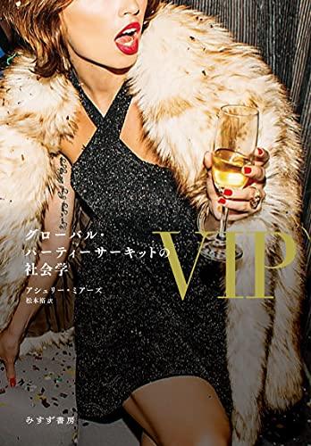 VIP――グローバルパーティー・サーキットの社会学