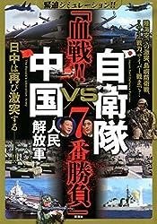 自衛隊VS中国人民開放軍
