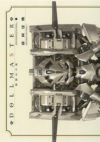 Doll master 1―彷徨の六花 (CR COMICS DX)