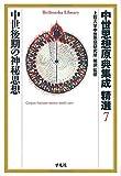 中世思想原典集成精選7中世後期の神秘思想 (平凡社ライブラリー)