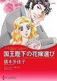 国王陛下の花嫁選び 王宮のスキャンダル (ハーレクインコミックス)