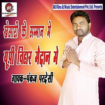 Khesari Lal Yadav Ke Samman Me up Bihar Maidan Me - Single