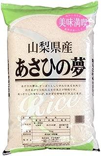 【精米】山梨県産 白米 JA米 あさひの夢 5kgx1袋 令和元年産 新米