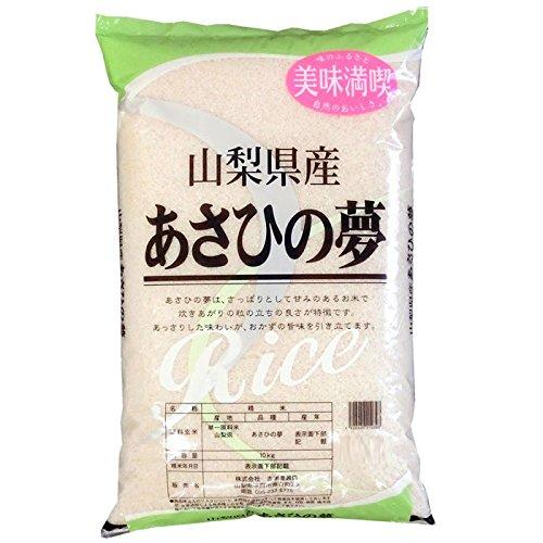 【精米】山梨県産 無洗米(袋再利用) 白米 JA米 あさひの夢 5kgx1袋 令和2年産
