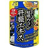 井藤漢方製薬 しじみの入った牡蠣ウコン肝臓エキス 120粒 Japan