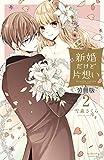 新婚だけど片想い 分冊版(2) (なかよしコミックス)