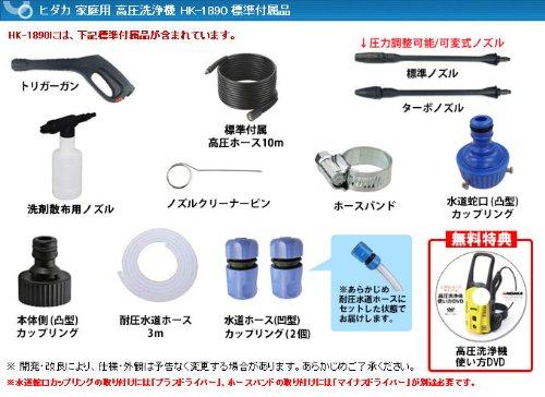HIDAKA(ヒダカ)『家庭用高圧洗浄機(HK-1890)』