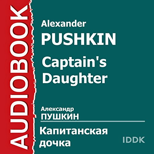 Captain's Daughter [Russian Edition] audiobook cover art