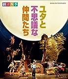 劇団四季 ミュージカル ユタと不思議な仲間たち[NSBS-16828][Blu-ray/ブルーレイ] 製品画像