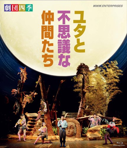 劇団四季 ミュージカル ユタと不思議な仲間たち [Blu-ray]