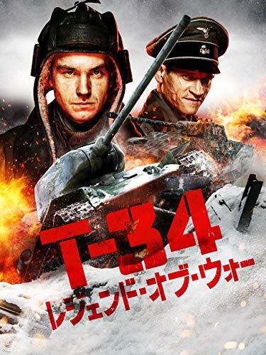 T-34 レジェンド・オブ・ウォー (字幕版)