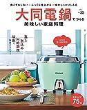 煮くずれしない・ふっくら仕上がる・味がしっかりしみる 大同電鍋でつくる 美味しい家庭料理 (Martブックス vol.35)
