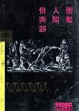 衝動人間倶楽部(初回生産限定盤)