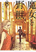 魔女と野獣 コミック 1-8巻セット