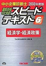 中小企業診断士スピードテキスト〈6〉経済学・経済政策〈2008年度版〉