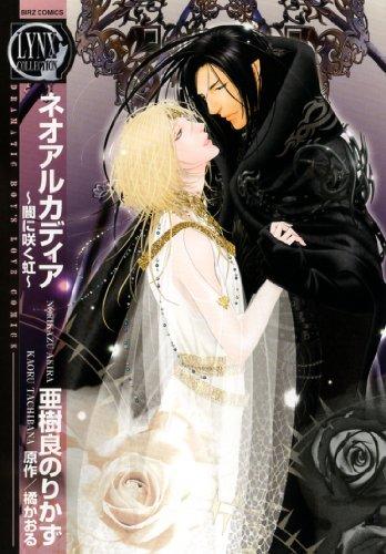 ネオアルカディア~闇に咲く虹 (バーズコミックス リンクスコレクション)の詳細を見る